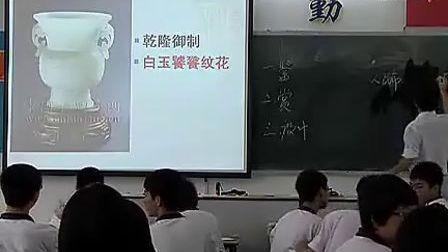 高中美术《玉石的鉴别与设计》优质课教学视频