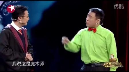 欢乐喜剧人2015《大魔术师》李菁宋小宝150716欢乐