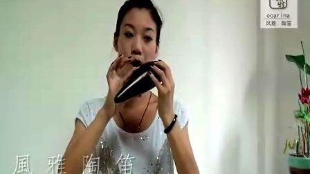陶笛吹奏视频——《神话》,赵方演奏