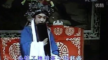晋剧《辕门斩子》(全本)孙红丽