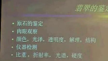 翡翠基础知识---吾松苏工天津雕刻[dktj.net]