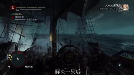 刺客信条黑旗:3分钟内击沉黑白传奇军舰(不用升满级)
