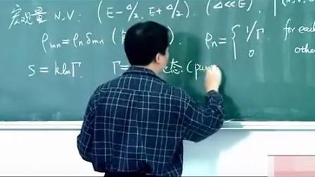 热力学统计物理 31和32讲 量子统计初步二和三
