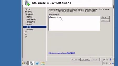 51CTO学院-Windows Server 2008 R2 远程桌面管理演示 远程桌面会话主机安装