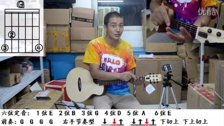 凯文先生《再见》吉他弹唱超简易速成教学教程自学