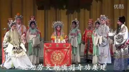 汉剧《未央宫》有字幕