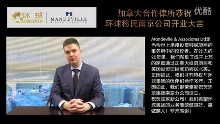 环球南京直属公司成立开幕