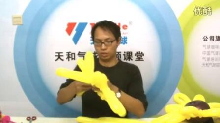 向日葵—长条气球造型魔术气球魔法气球卡通气球造型视频教材教程