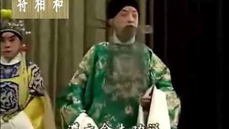 京剧《将相和》马连良 袁世海