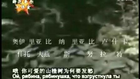 前苏联歌曲《山楂树》原唱