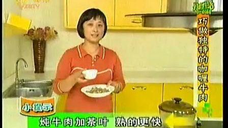 巧做美味咖喱牛肉