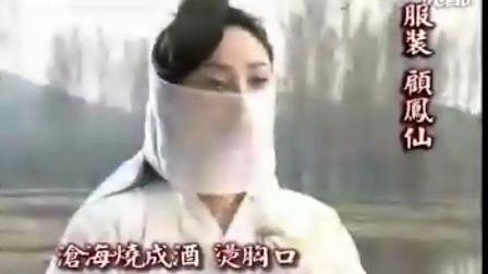 新楚留香 片尾曲 飞鸟 任贤齐