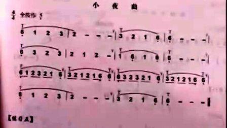李春华老师葫芦丝视频教学第12讲