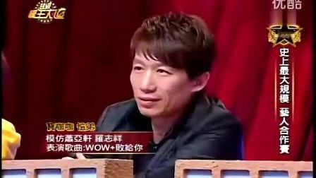超级模王大道20120325恺弟——罗志祥、萧亚轩《WOW》