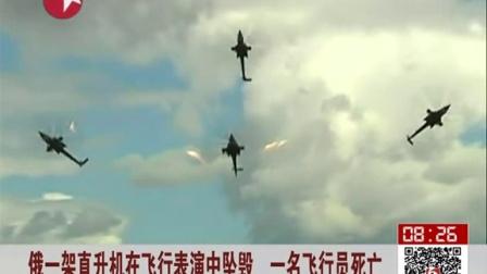 俄一架直升机在飞行表演中坠毁 一名飞行员死亡 看东方 150803