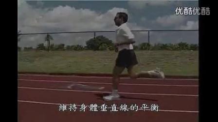 姿势跑步法
