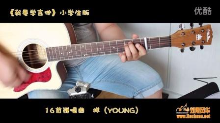 《我要学吉他》小学生版 16首弹唱曲-样(YOUNG)