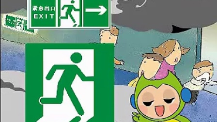 幼儿园安全教育_会说话的标志