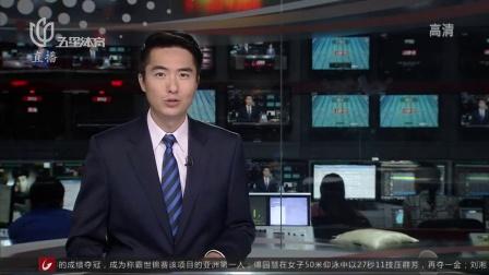 宁泽涛百米自由泳夺冠晚间体育新闻20150807高清版视频