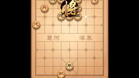 天天象棋第81关视频教程步骤