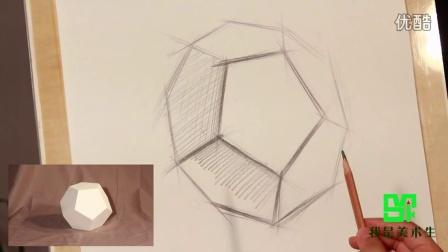 素描基础教程 几何结构 正五边形多面体图片
