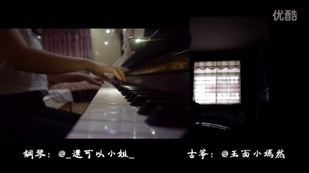钢琴古筝合奏《The Dawn》(钢琴演奏:_还可...