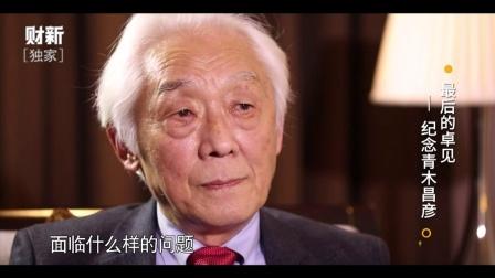 【财新时间】最后的卓见——纪念青木昌彦