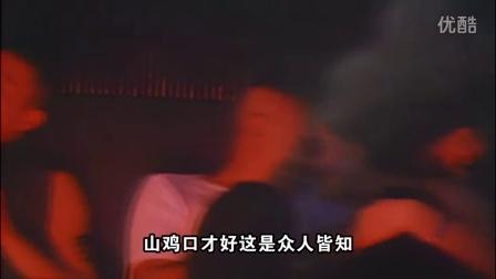 【宅男福利】古惑仔山鸡哥亲自传授泡妞秘