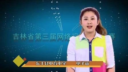 九年级音乐说课视频《友谊地久天长》吉林省第三届网络视频说课大赛