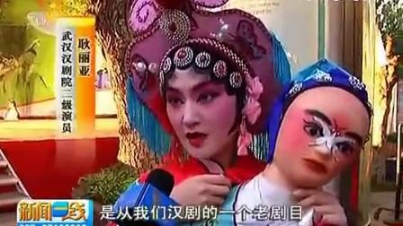 武汉:汉剧进社区 消暑纳凉别样