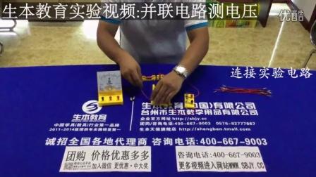 并联电压测器材物理教学实验电学中考电路实验初中实验视频物理有哪些九江市初中图片