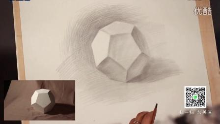 几何石膏明暗素描正五边形多面体基础课程【我是美术
