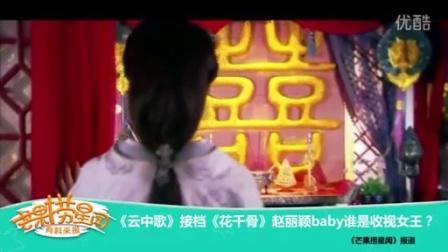 《云中歌》接檔《花千骨》趙麗穎baby誰是收視女王?