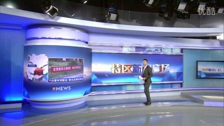 厦门电视台特区新闻广场演播体验大象视界LED屏