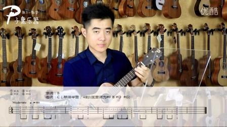 【子熏乐器】:南山南  UKULELE尤克里里乌克丽丽弹唱教学 附谱