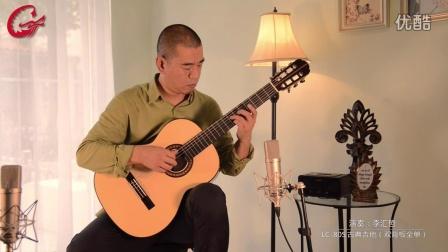 莱德里奥LC-80S古典吉他演示(全单双背板)李汇哲演示