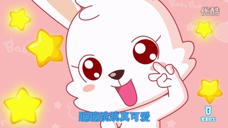 小白兔白又白 宝宝巴士儿歌