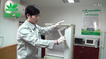 绿之源家电清洗教你专业冰箱清洗技术