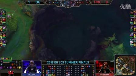 FNC vs OG 第2场 LCS2015欧洲夏季赛季后赛决赛