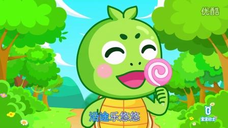小乌龟 宝宝巴士儿歌