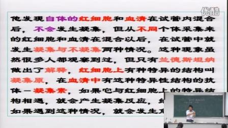 深圳市网络课堂初中生物同步课堂教学课例(七年级生物)