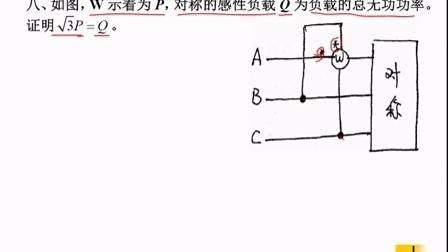 哈尔滨理工大学电工基础810考研真题答案与详解