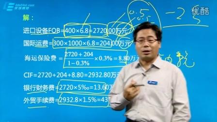环球网校视频工程师《v视频工程造价案例分析机剔造价尖图片
