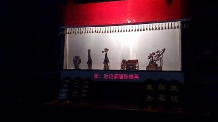 天水南宅子秦腔皮影戏(2015-05-02)