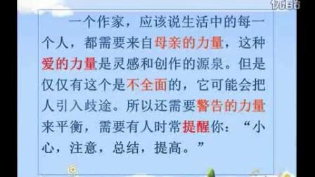 小学语文五年级微课 精彩极了 和 糟糕透了 珠光小学 深圳市网络课堂小