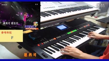 yamaha s650 电子琴 喜欢你(邓紫棋)图片