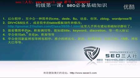 初级01课:seo必备基础知识