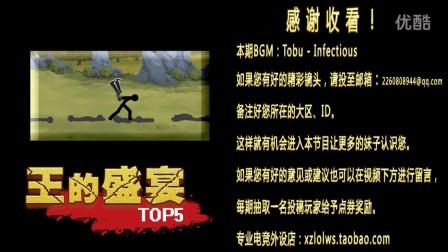 《王的盛宴TOP5》第156期 新套路,盲僧塞恩回旋踢