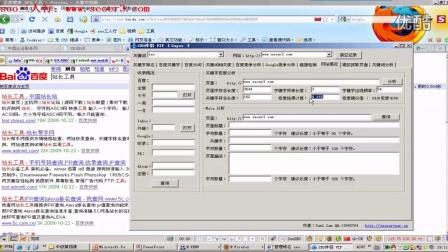 中级06课:网站优化好以后的检查工作