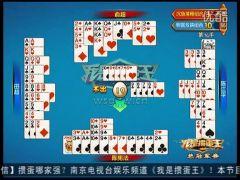 南京电视台《我是掼蛋王》